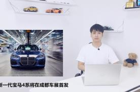 全新一代宝马4系将在成都车展首发