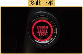 一键启动的车,真的要先按1次自检,再按1次启动吗