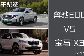 同为豪华品牌纯电SUV 奔驰EQC对比宝马iX3
