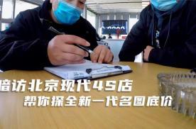 暗访北京现代4S店,全新一代名图有优惠吗?现在入手划算吗