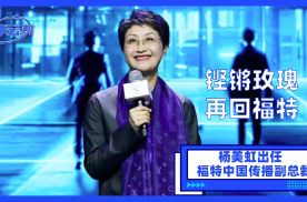 铿锵玫瑰再回福特 杨美虹出任福特中国传播副总裁