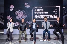 突破合资技术壁垒 柠檬DHT上演全球首次拆解直播
