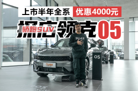 上市半年全系优惠4000元 探店轿跑SUV领克05