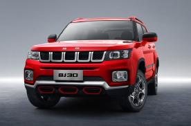 造型硬派,搭1.5T发动机,北京BJ30 10.58万起售