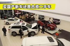 10万元预算买车攻略,国产新车和合资二手车怎么选?里面大有学问