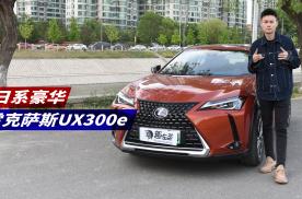 日系豪华雷克萨斯UX300e