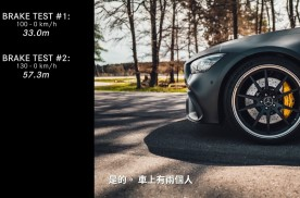 百公里测试急刹到0 km/h需要几秒 这就是奔驰AMG GT