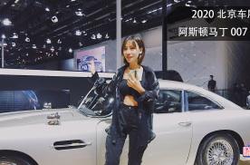 007道具车阿斯顿·马丁DB5亮相北京车展 近距离接触邦德的