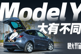 Model Y,大有不同丨最大开箱