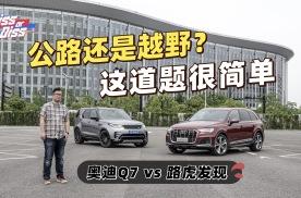 奥迪Q7和路虎发现,谁更能打动一辈子都不会买SUV的人?