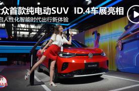 大众首款纯电动SUV ID.4车展亮相
