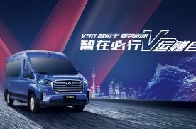 【新车上市】#上汽大通MAXUS V90智运王#