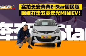 长安奔奔E-Star国民版,真能降维打击宏光MINIEV?