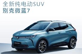 别克全新电动车型微蓝7发布,有点瑞虎7的感觉!
