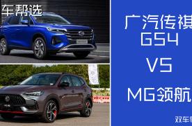 国产紧凑级SUV 传祺GS4和MG领航 你会更喜欢谁呢?