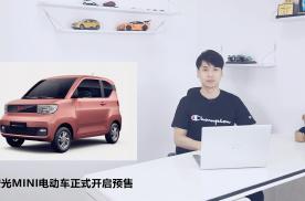 宏光MINI电动车正式开启预售