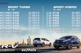 起售16.98万,新款本田CR-V上市,重点看哪款?