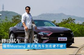 胖哥试车 福特Mustang 美式肌肉车到底硬不硬?