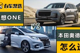 带娃神器选择MPV与SUV谁更好? 本田奥德赛对比理想ONE