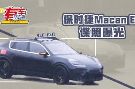 品牌首款纯电SUV 保时捷Macan EV谍照曝光