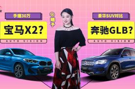 手握30万,豪华SUV的对比,宝马X2和奔驰GLB到底选谁?