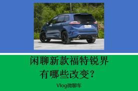 Vlog微聊车——闲聊新款福特锐界 有哪些改变?