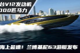 兰博基尼63游艇发布,你见过吗?