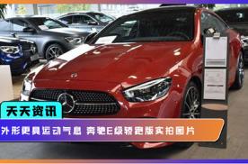 【天天资讯】外形更具运动气息 奔驰E级轿跑版实拍图片
