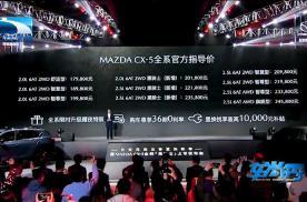 长安马自达春夏焕新季开启 全新MAZDA CX-5劲飒上市