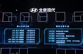 第七代伊兰特正式上市  售价为9.98-14.18万元