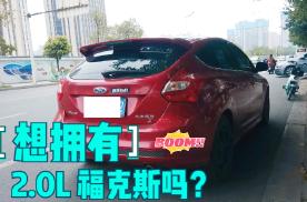 稀有的2.0L手动挡福克斯,在二手车市场能成功淘到吗?