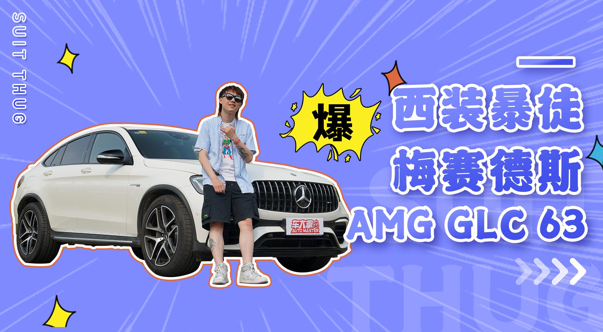 梅赛德斯-AMG GLC63,传奇实力点燃纯粹驾驶激情视频