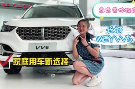 念念带你探店 长城WEY VV6 家庭用车新选择