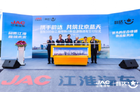江淮汽车首批100台帅铃i5圆满交付,为物流旺季提供绿色解决