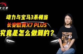 动力与宝马3系相当,长安欧尚X7 PLUS究竟是怎么做到的?