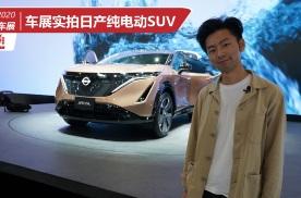 日产纯电动SUV,最快5.1秒破百,车展实拍日产Ariya