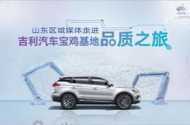 探寻博越PRO成为中国SUV