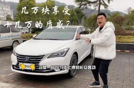 6万多买二手长安逸动,几万块享受十几万的质感!国产车真香?