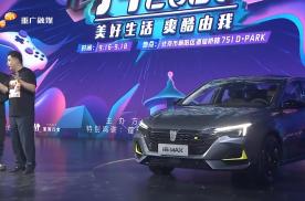 惊喜价10.68万元起 荣威i6MAX及荣威ei6MAX上市
