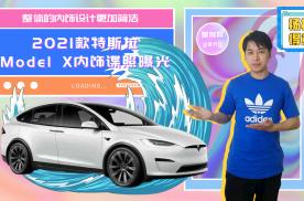 2021款特斯拉Model X内饰谍照曝光
