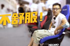 曾颖卓分享改装座椅,并非越贵越好