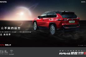 史上最强RAV4驾临!RAV4荣放双擎E+竞速上市