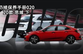 本田 思域 2020款常规保养该怎么做,扔掉保养手册020