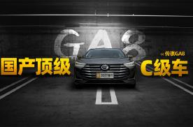 车长超5米 2.0T+爱信6AT 15万买国产顶级C级车