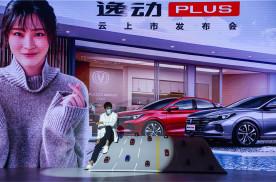 逸动PLUS正式上市 7.29万元起步再击帝豪GL?