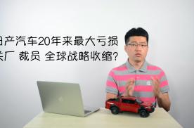 日产20年来最大亏损,全球战略收缩!中国市场面临哪些问题?