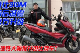 国产摩托还玩硬件OTA?升仕310M免费换全套减震舒适性大增