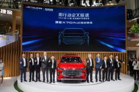 给旅途不一样的精彩 全新捷途X70 PLUS亮相北京车展