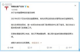 雪上加霜!特斯拉就台州撞交警事件作出回应