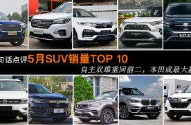 一句话点评5月SUV销量Top10:自主双雄重回前二,本田成最大赢家!